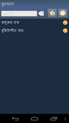 u09acu09beu0982u09b2u09be u0995u09c1u09b0u0986u09a8 (Quran in Bengali) 1.91 screenshots 1