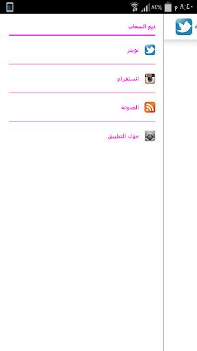 مدونة ديم السحاب الدعوية