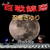 Ninja Sayuri Battle