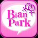 BianPark~レズビアンチャット友達募集掲示板
