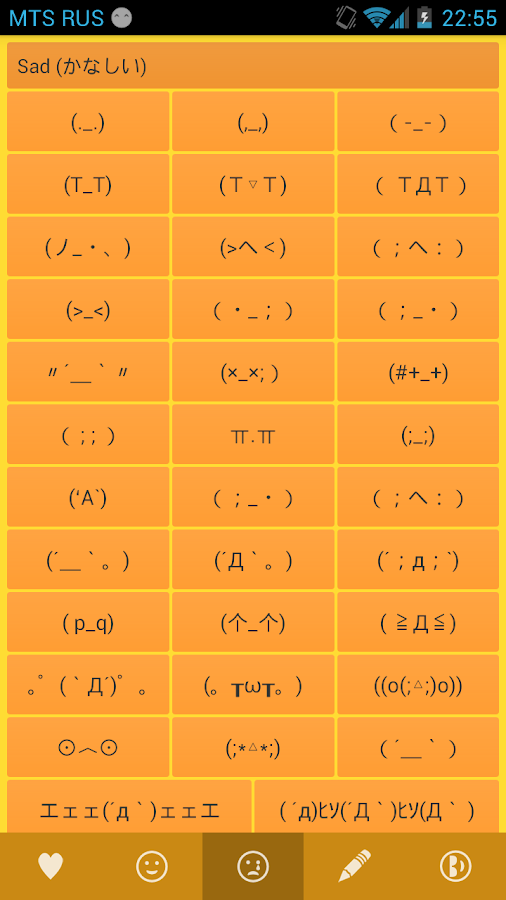 Emoticons - screenshot
