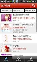 Screenshot of 丁丁生活