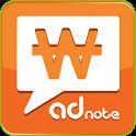 [필수어플] 애드노트(생활에 지혜) icon