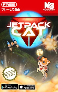 Jetpack Cat- screenshot thumbnail