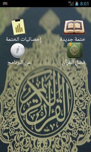 خاتمة القرآن
