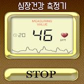 심장건강 측정기