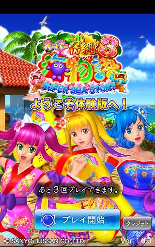 CRスーパー海物語IN沖縄3 体験版