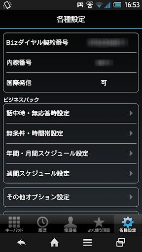 Bizu30c0u30a4u30e4u30eb 2.2.0 Windows u7528 2