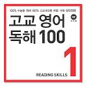 고교영어독해 100 1학년 icon