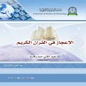 الإعجاز في القرآن الكريم icon