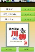 Screenshot of 待つ子に川柳DX