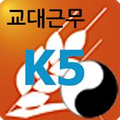 교대근무 K5