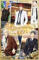 Screenshot of 紳士倶楽部~オジサマクラブ~[基本無料の育成乙女ゲーム]