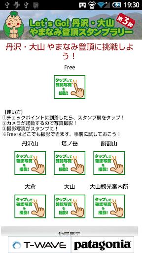 Let's Go 丹沢・大山やまなみ登頂スタンプラリー