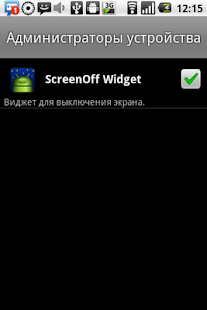 ScreenOff Widget- screenshot thumbnail