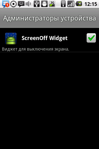 ScreenOff Widget - screenshot