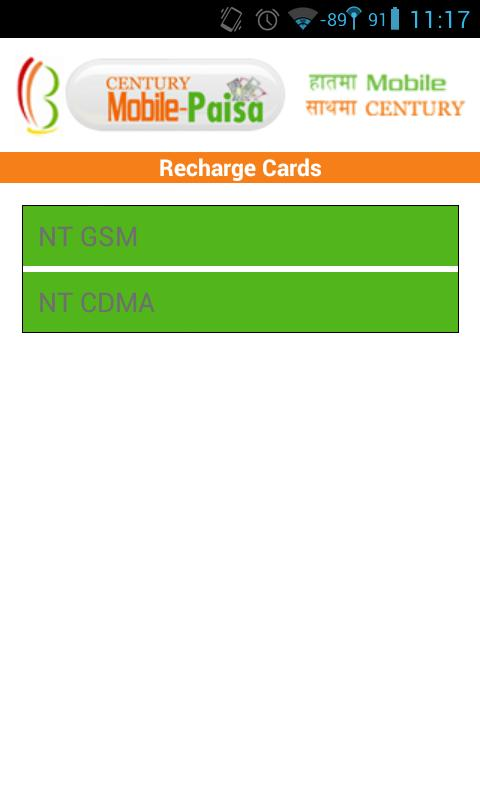 Century Bank Mobile Banking - screenshot