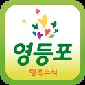 영등포행복소식지 icon