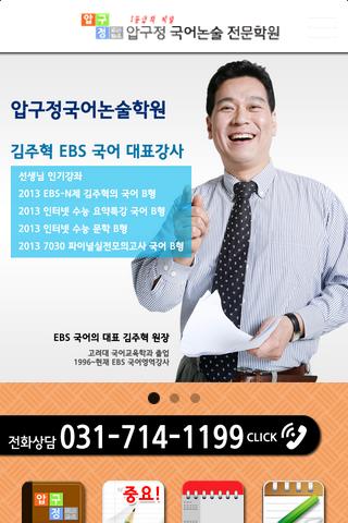 압구정국어논술학원 정자동위치