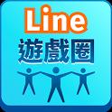 Line遊戲圈 - 攻略、加友、討論、情報(非官方版) icon