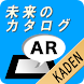 【AR家電】未来のカタログ Android