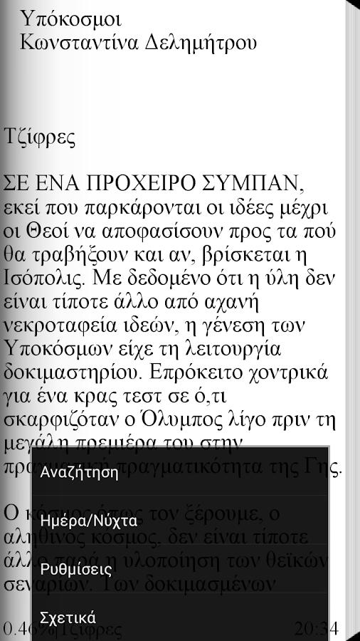 Υπόκοσμοι, Κωνστ. Δελημήτρου - screenshot