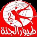 طيور الجنة icon
