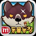 퍼즐동물농장 icon
