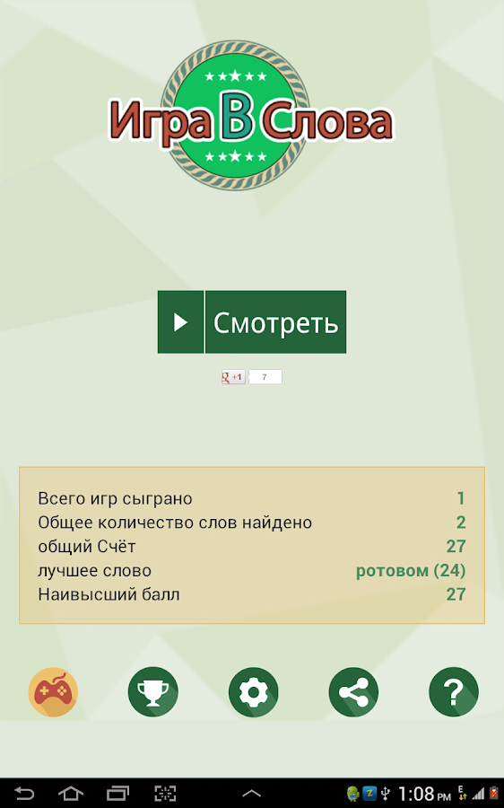 Слова из Слова - Составь - Apps on Google Play