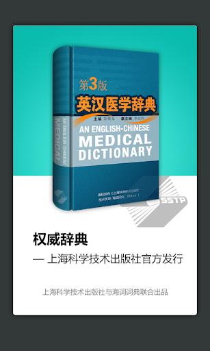 医学英语词典 海词出品
