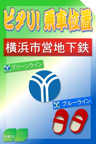 ピタリ!乗車位置 横浜 ブルーライン