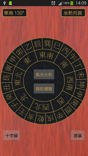 Screenshot for 風水羅盤 (FengShui Compass Free) in Hong Kong Play Store