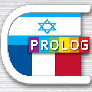 HÉBREU Dictionnaire PROLOG (d)