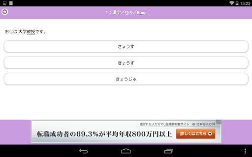 玩免費教育APP|下載日語測験 (JLPT N1-N5) app不用錢|硬是要APP