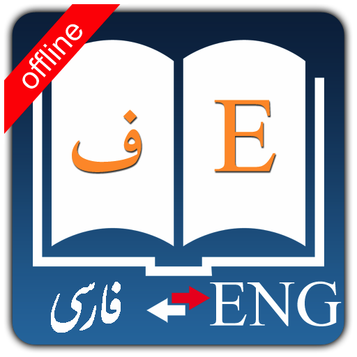 Persian Dictionary LOGO-APP點子