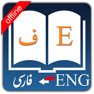 Free downloadable farsi software and persian dictionary.