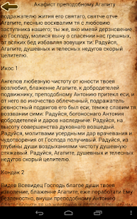 Russian Orthodox Prayer Book - screenshot thumbnail