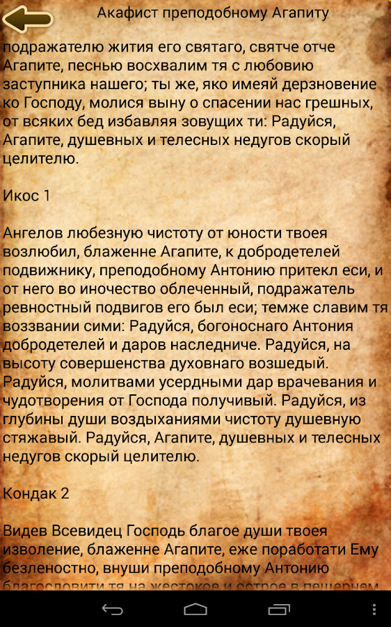 Russian Orthodox Prayer Book - screenshot