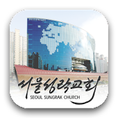 Seoul Sungrak Church.