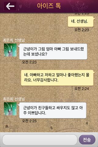 아이즈플러스 선생님 - screenshot