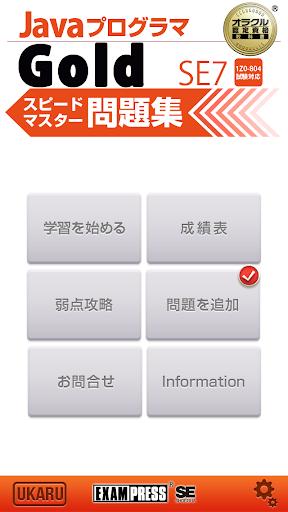 Javau30d7u30edu30b0u30e9u30de Gold SE7 1.2 Windows u7528 1