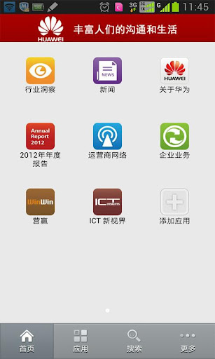 Huawei (Android) - 華為手機評價如何? - 手機討論區 - Mobile01