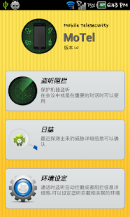 免費商業App|MoTel Lite (窃听预防)|阿達玩APP