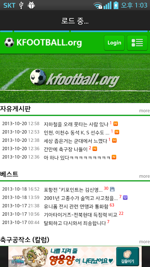 KFOOTBALL- screenshot