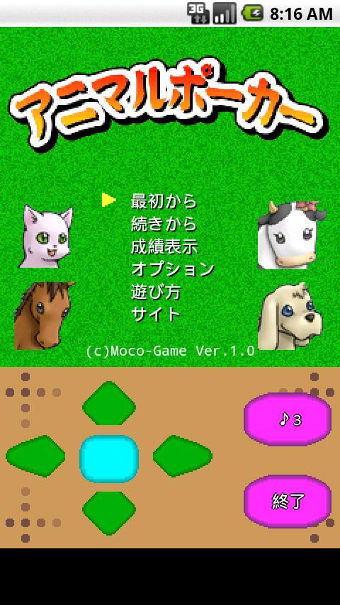 アニマルポーカー- screenshot