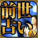 的中【前世占い】奇跡越えの感涙鑑定 icon
