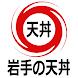 天丼地図岩手県 天丼マップ in 岩手県