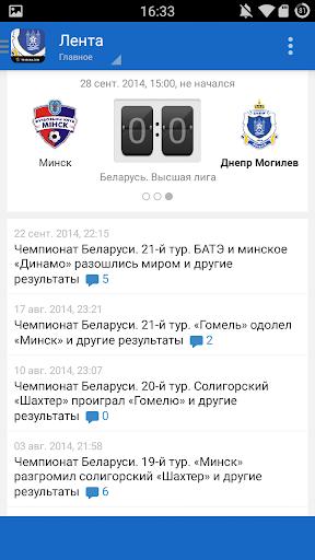 Днепр Могилев+ Tribuna.com
