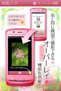 FlowerNote- screenshot thumbnail