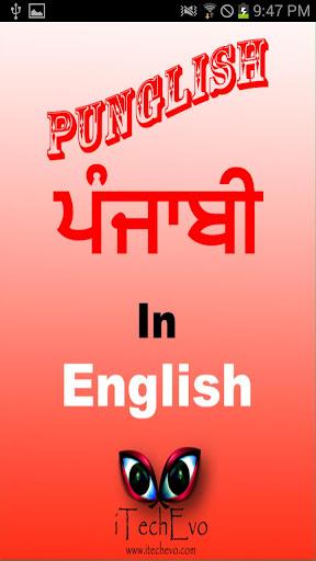 Punglish - Type In Punjabi